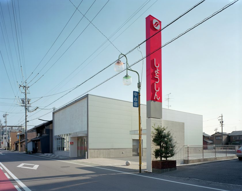 しょうしん 羽島支店-1