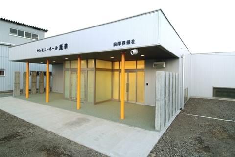 前澤葬儀社セレモニーホール-1
